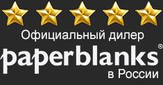 Официальный представитель Paperblanks в России