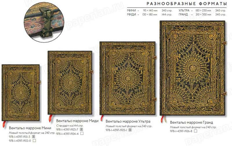 Блокнот Paperblanks Ventaglio Marrone (Вентальо Марроне)